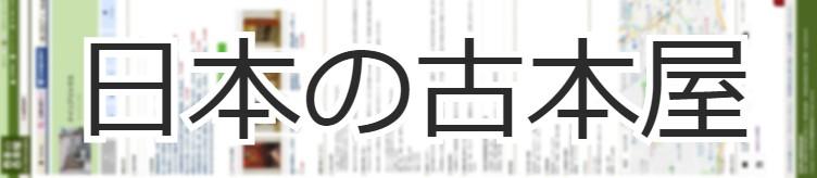 ナインブリックス日本の古本屋店
